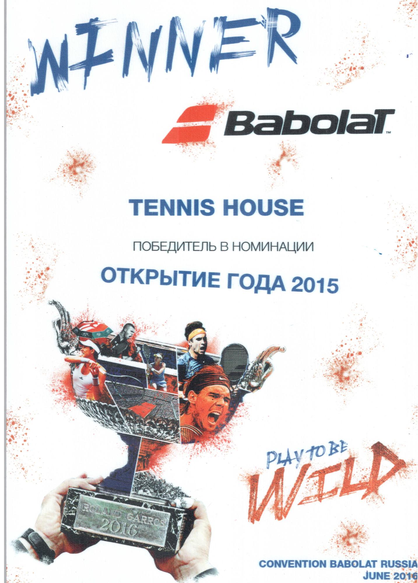 TennisHouse Babolat Award